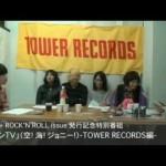 タワーレコード(TOWER RECORD) せどり