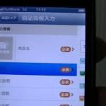 ヤフオクアプリでスマホから登録・出品する【動画付】