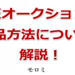 オークション:楽オクの登録・販売【動画付】