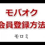 オークション:モバオクの登録・出品【動画付】