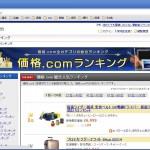 トレンドリサーチ:価格コム売れ筋ランキング