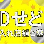 CD せどり 仕入れ コツ【保存版】
