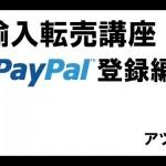 ペイパル(PayPal)の登録、ログイン、手数料、使い方解説