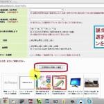 にほんブログ村の登録方法とメリット