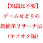 【知識は不要!】ヤフオクを使った、ゲームせどりの超簡単リサーチ法とは?
