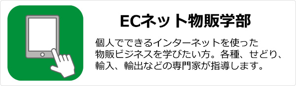 ECネット物販部2