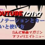 新機能アノテーション Youtubeで再生回数を上げる方法