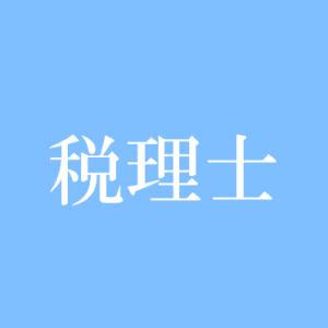 icon税理士