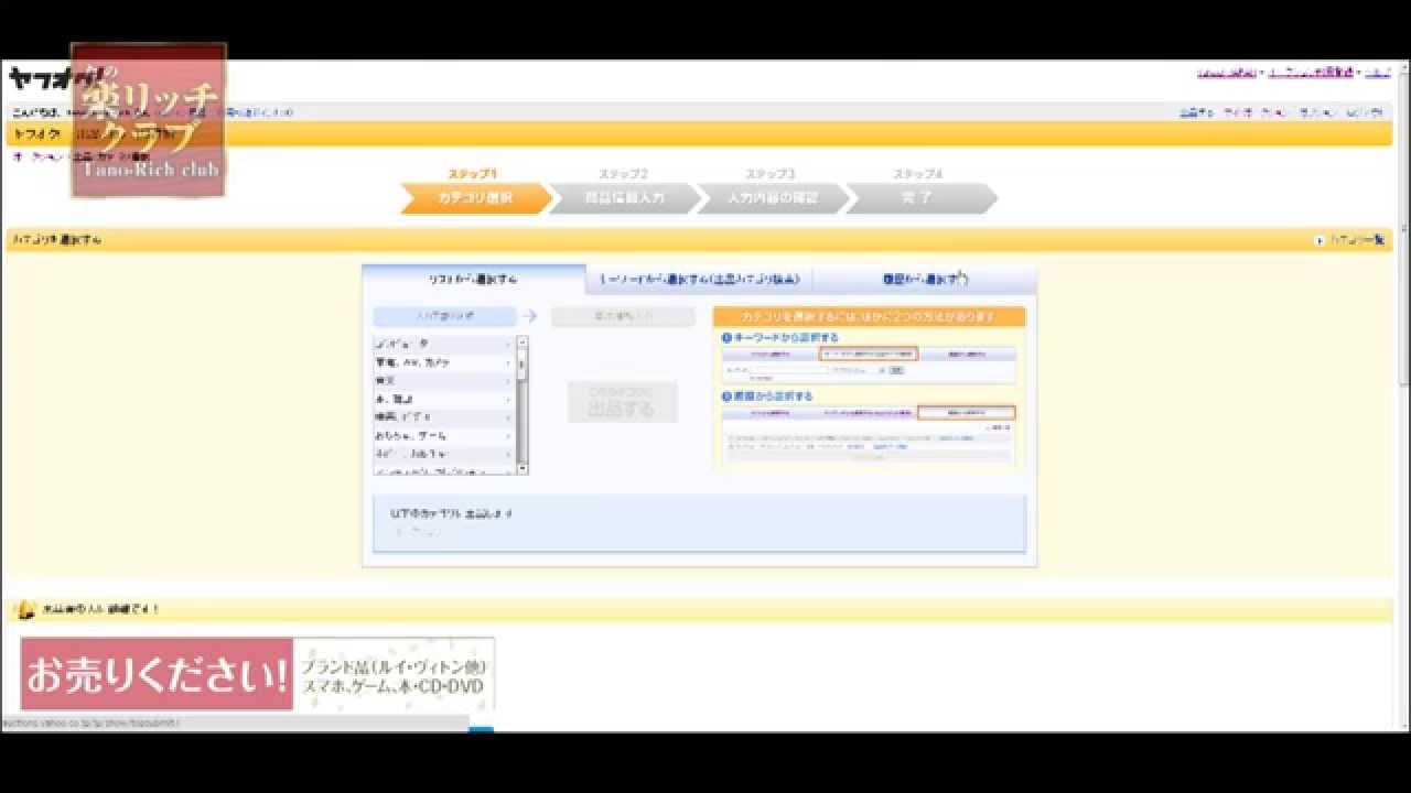 ヤフオクの登録から出品方法まで解説【動画あり】