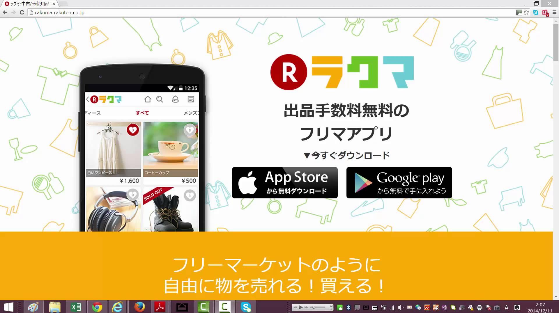 フリマアプリ:ラクマの登録と出品【動画付】