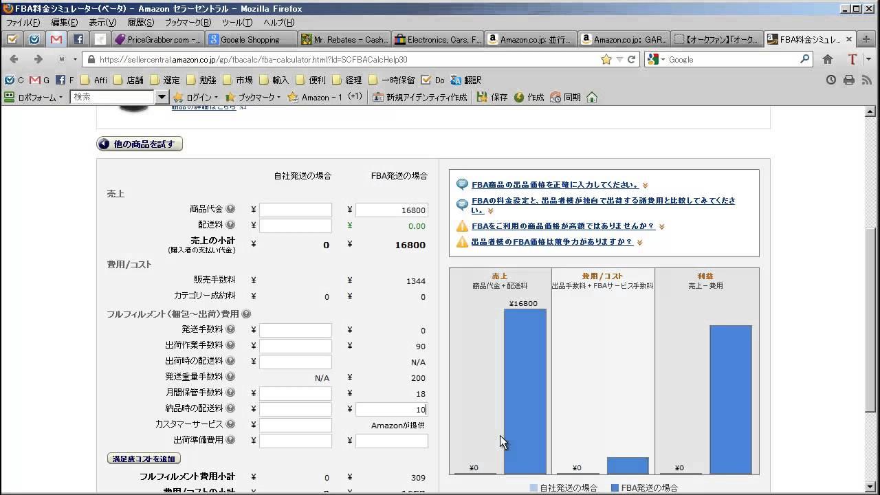 アマゾン手数料・経費解説・計算ツールはFBAシュミレーター