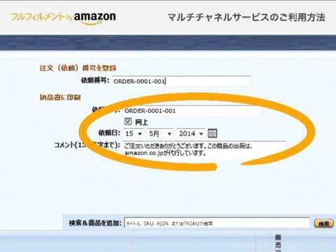 アマゾンFBAマルチチャネルを利用して配送する