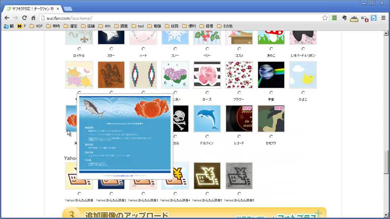 ヤフオクで出品テンプレートHTMLで綺麗に出品