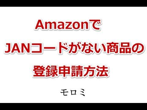 アマゾンの出品許可が必要なカテゴリの申請