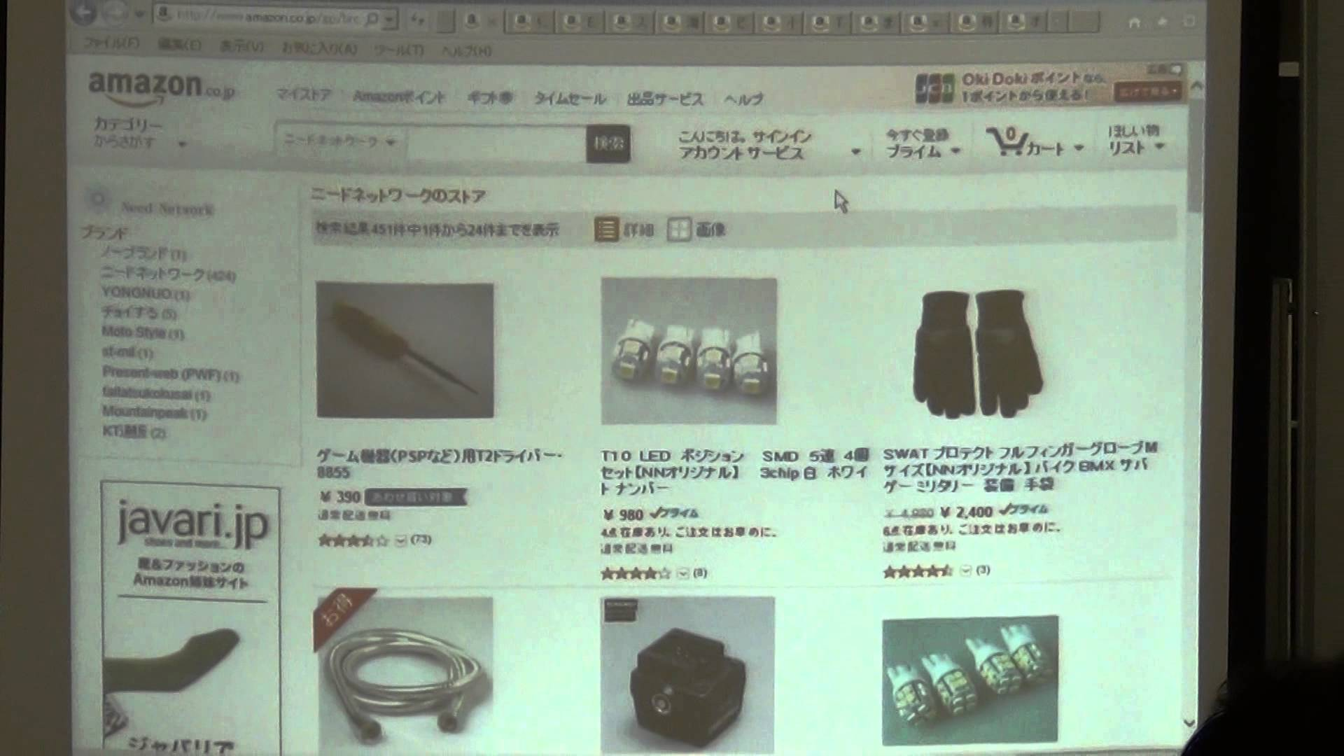 中国輸入大手のデータを盗んで模倣する