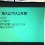 コンテナ規模で輸入する会員◯木さんセミナー