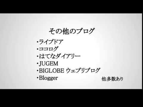 無料ブログ一覧比較!人気&おすすめ順