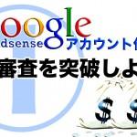 グーグルアドセンス審査から掲載まで【保存版】