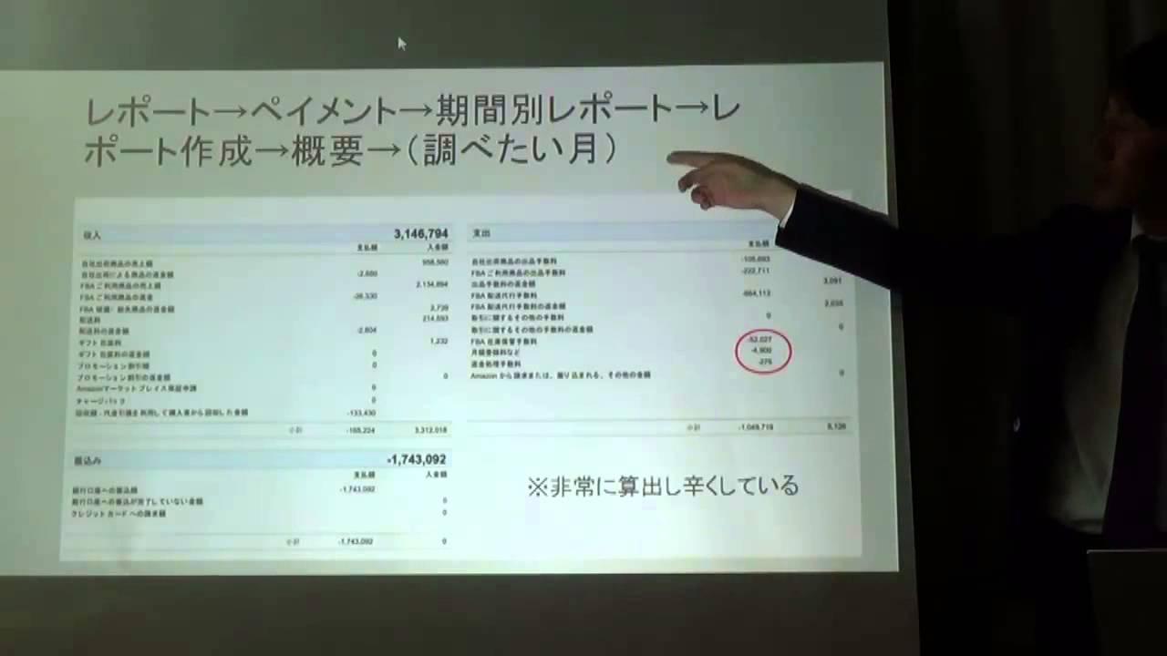 会員フ◯さんの4ヶ月で月収100万円 自社発送セミナー2