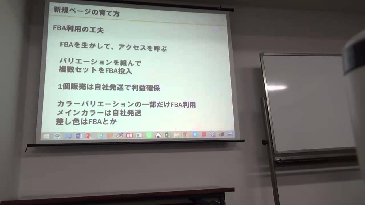 月商800万超大阪は◯さんAmazon独壇場セミナー