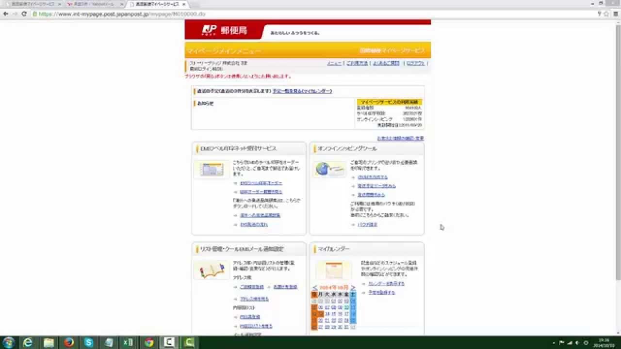 アメリカ輸出(Amazon.com)  国際eパケット発送・配送
