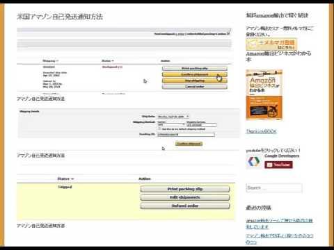 アメリカアマゾン(Amazon.com)自己発送の際の発送通知の提出の方法