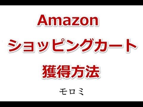Amazonで店舗(ショップ)への評価に返答するとカートボックス獲得に有利