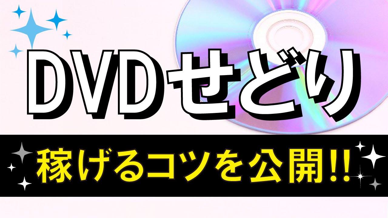 DVD せどり  仕入れ コツ【保存版】