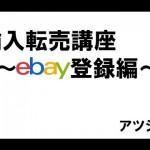 イーベイ(ebay)の登録・購入方法解説