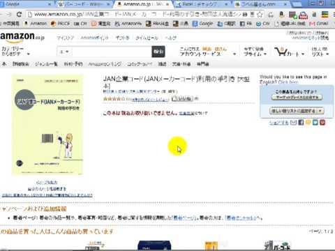 JANコード 作成 取得 方法(商品バーコード申請)