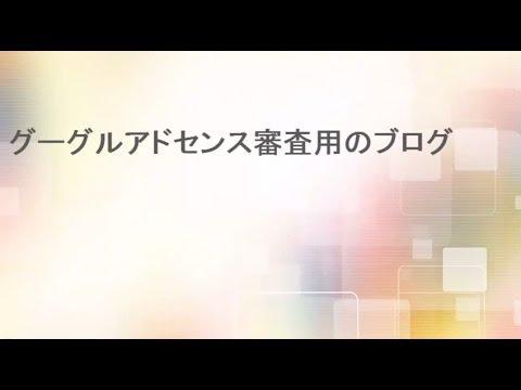 ソネットブログ(So-net)登録・設定・投稿