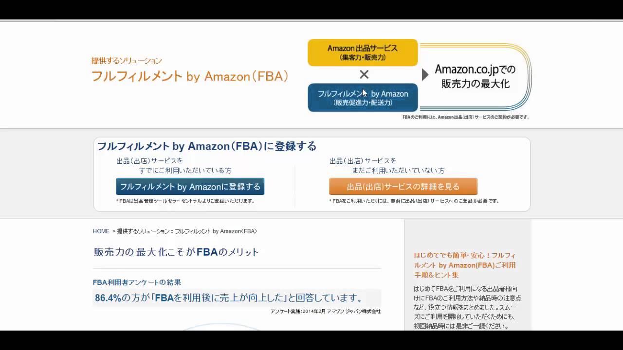 アマゾンAmazon FBAを積極的に活用する方法
