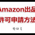 Amazon出品申請でレシートが使えない対策