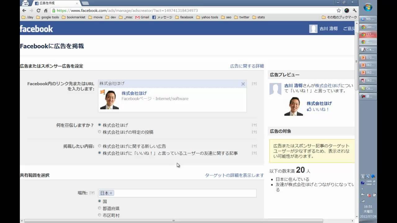 Facebookで広告を出す方法