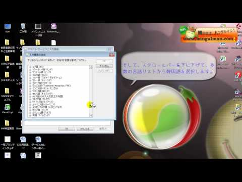 韓国輸入の障壁「韓国語と住民登録番号」
