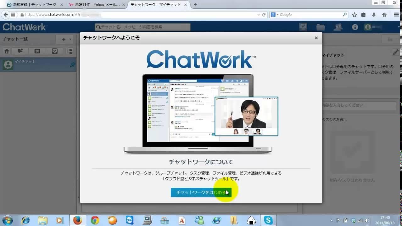 チャットワークの登録方法と使い方