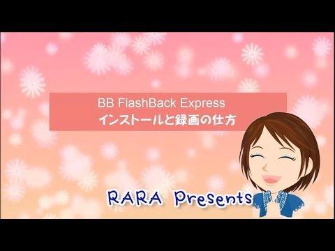 【無料】BB FlashBack Express パソコン画面キャプチャー動画撮影ツール
