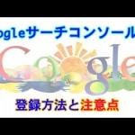 最速でGoogleインデックスさせる方法