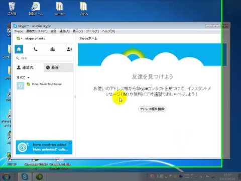 Skypeで音声特典を作る方法