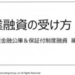 創業融資の受け方 日本政策金融公庫と保証付制度融資について