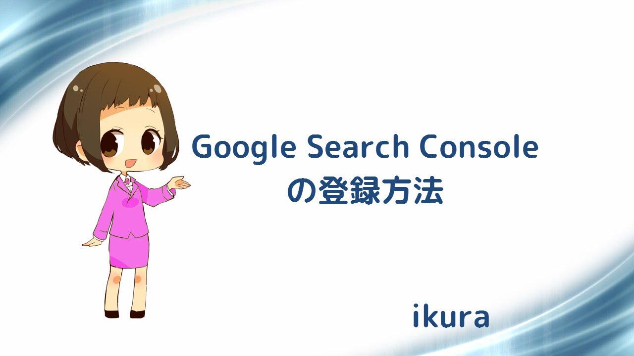 ワードプレス Search Console