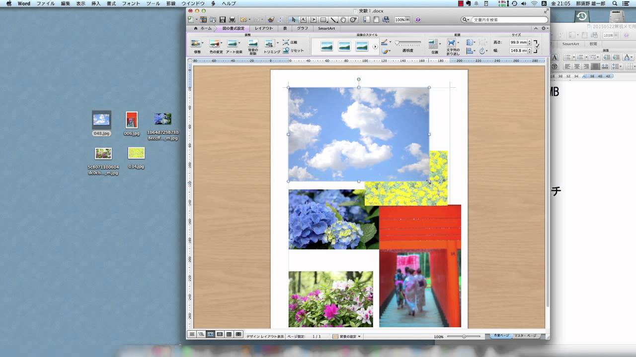 画像を使いすぎた文書の容量を下げる方法 Word・PDF無料レポート