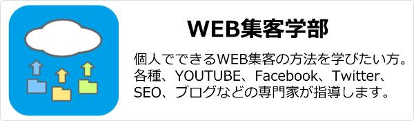 WEB集客2