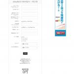 eBay輸出の純利益を一発計算   日本人セラーのための自動計算機