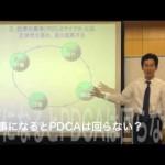 ビジネスの基本 PDCAサイクルとは