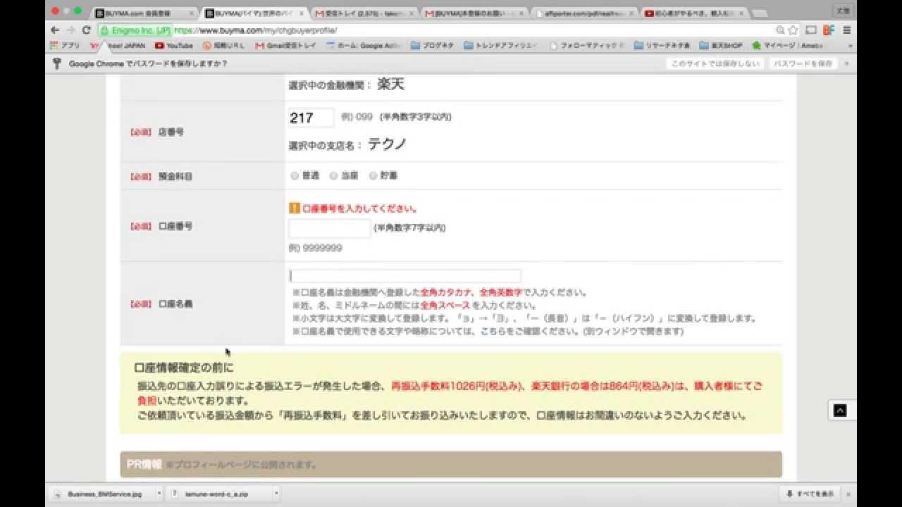 BUYMAのアカウント登録とプロフィール作成