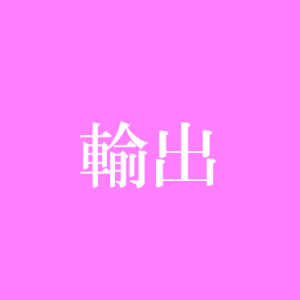 icon輸出