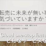 初めまして!Cloud one-stop factory.代表 陣内つかさです。