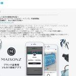 メルカリ メゾンズ ブランド専用新アプリ
