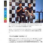 ライブコマース事業 俳優山田孝之氏が取締役 有名サッカー選手とPK戦体験販売